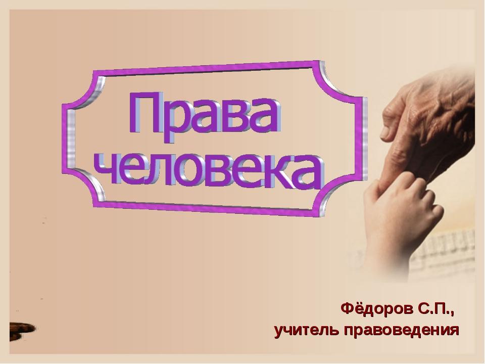 Фёдоров С.П., учитель правоведения