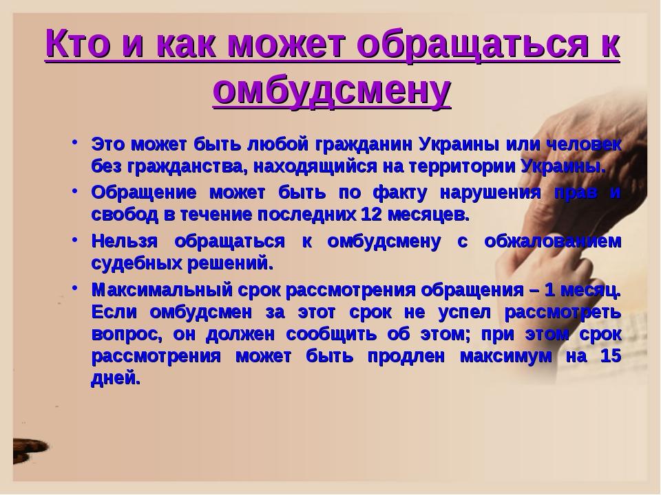 Кто и как может обращаться к омбудсмену Это может быть любой гражданин Украин...