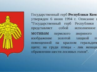 Государственный гербРеспублики Комибыл утвержден 6 июня 1994 г. Описание ге