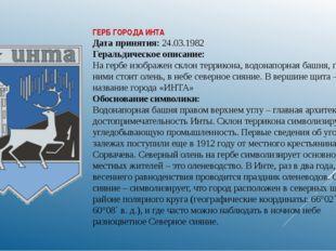 ГЕРБ ГОРОДА ИНТА Дата принятия:24.03.1982 Геральдическое описание: На гербе