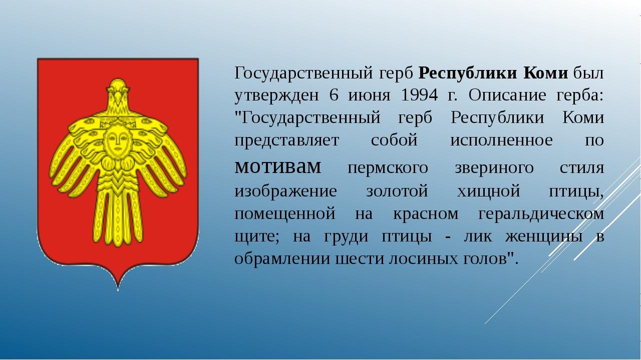 Государственный гербРеспублики Комибыл утвержден 6 июня 1994 г. Описание ге...