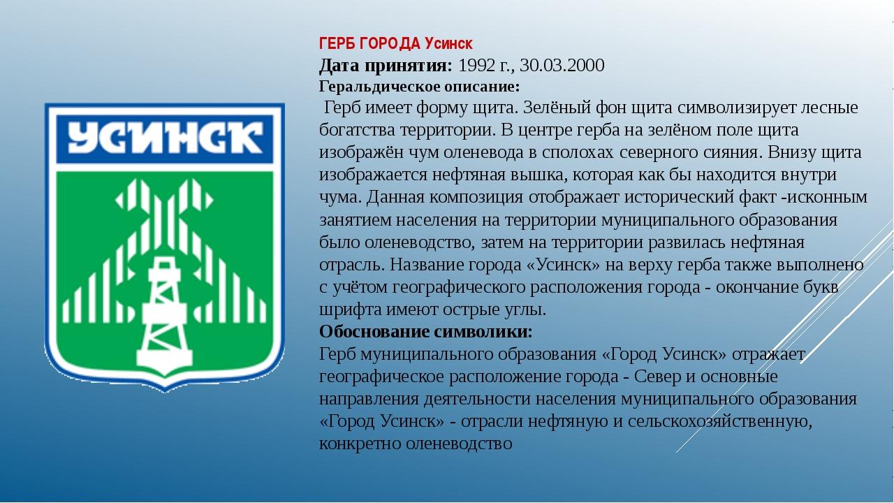ГЕРБ ГОРОДА Усинск Дата принятия:1992 г., 30.03.2000 Геральдическое описание...