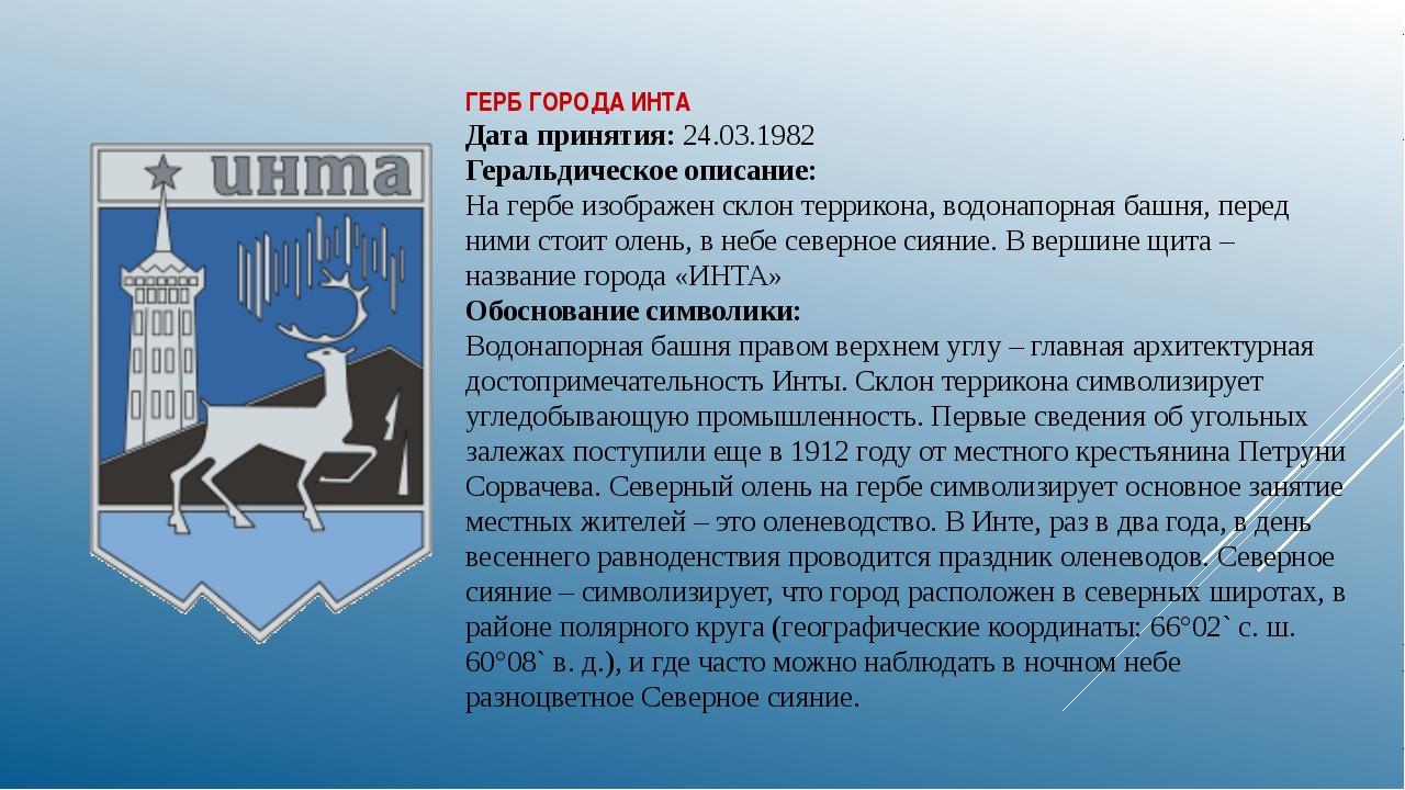 ГЕРБ ГОРОДА ИНТА Дата принятия:24.03.1982 Геральдическое описание: На гербе...
