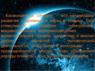 За полвека люди запустили в космос тысячи объектов. Сегодня их уже 8500 и впо