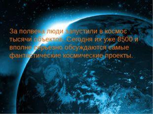 Современная космонавтика — это творческое сотрудничество многих отраслей есте