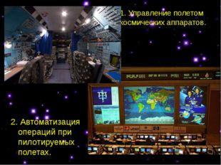 3. Современные системы сбора, обработки и передачи информации при помощи спут