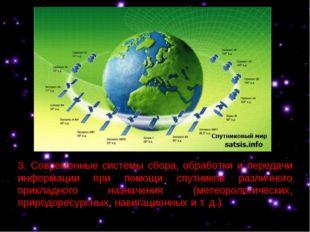 4. Глобальные системы спутниковой связи, теле - и радиовещания, поисково-спас