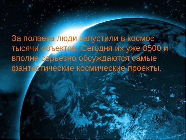 Современная космонавтика — это творческое сотрудничество многих отраслей есте...