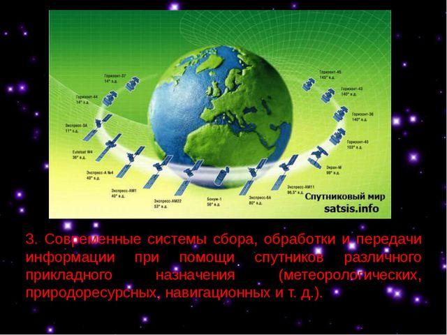 4. Глобальные системы спутниковой связи, теле - и радиовещания, поисково-спас...
