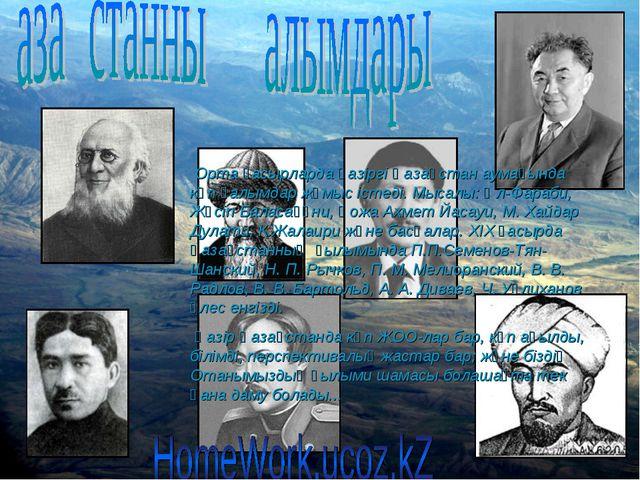 Орта ғасырларда қазіргі Қазақстан аумағында көп ғалымдар жұмыс істеді. Мысал...