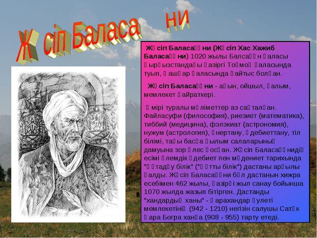 Жүсіп Баласағұни (Жүсіп Хас Хажиб Баласағұни) 1020 жылы Балсағұн қаласы Қырғ...