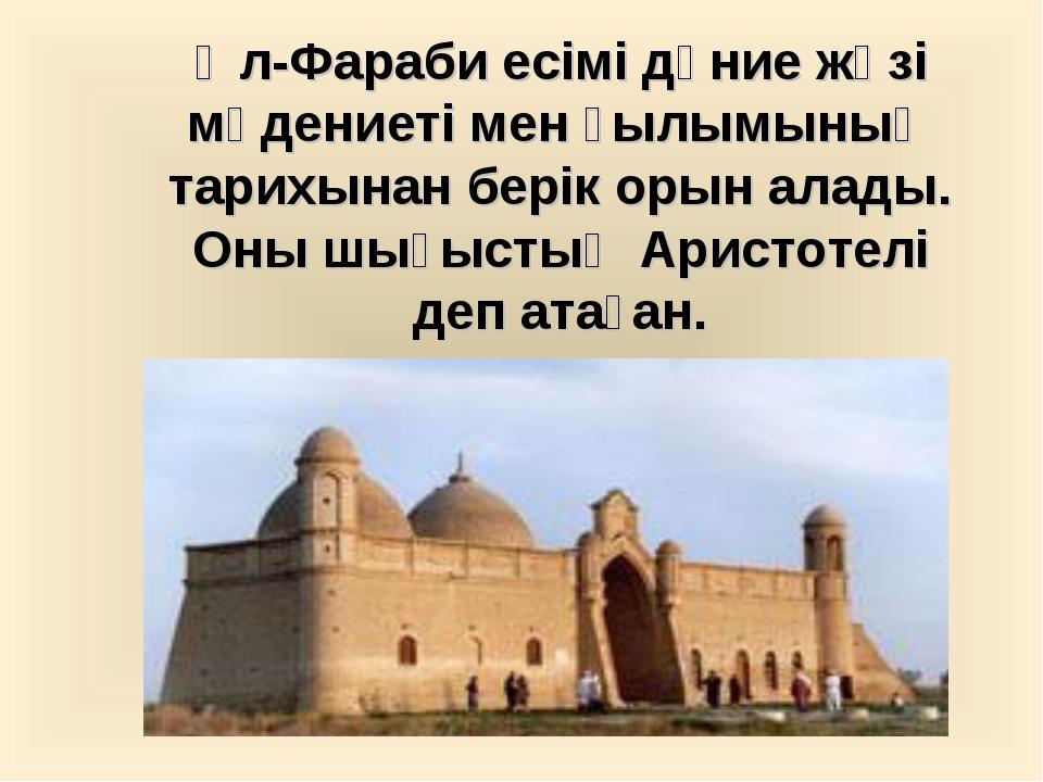 Әл-Фараби есімі дүние жүзі мәдениеті мен ғылымының тарихынан берік орын алады...