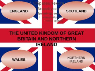 THE UNITED KINDOM OF GREAT BRITAIN AND NORTHERN IRELAND SCOTLAND NORTHERN IR