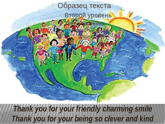 Thank you for your friendly charming smile Thank you for your being so clever...