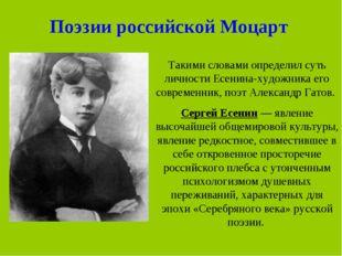 Поэзии российской Моцарт Такими словами определил суть личности Есенина-худож