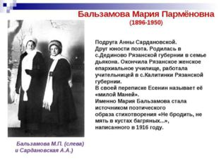 Мария Парменовна Бальзамова (1896-1950) Август 1912… Сергей познакомился с М