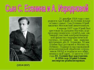 21 декабря 1914 года у них родился сын Юрий, но Есенин вскоре оставил семью.
