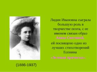 (1886-1937) Лидия Ивановна сыграла большую роль в творчестве поэта, с ее им