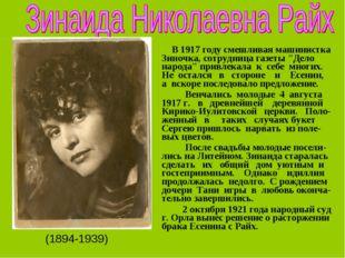 "В 1917 году смешливая машинистка Зиночка, сотрудница газеты ""Дело народа"" пр"