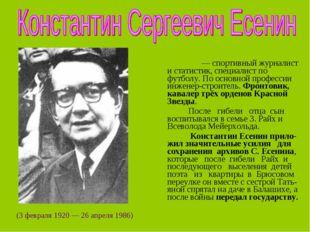 Константи́н Серге́евич Есе́нин — спортивный журналист и статистик, специалис