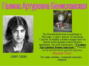 На Ваганьковском кладбище в Москве, в двух шагах от могилы Сергея Есенина сл