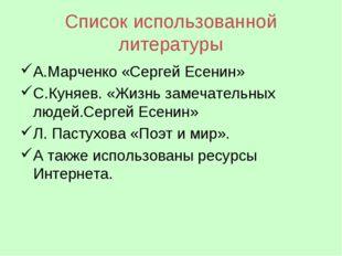 Список использованной литературы А.Марченко «Сергей Есенин» С.Куняев. «Жизнь