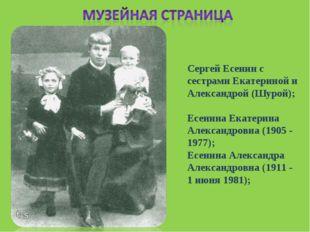Сергей Есенин с сестрами Екатериной и Александрой (Шурой); Есенина Екатерина