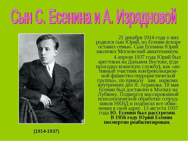 21 декабря 1914 года у них родился сын Юрий, но Есенин вскоре оставил семью....