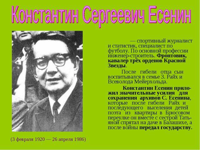 Константи́н Серге́евич Есе́нин — спортивный журналист и статистик, специалис...