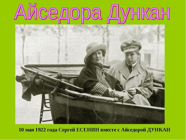 10 мая 1922 года Сергей ЕСЕНИН вместе с Айседорой ДУНКАН