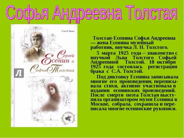 Толстая-Есенина Софья Андреевна — жена Есенина музейный работник, внучка Л....