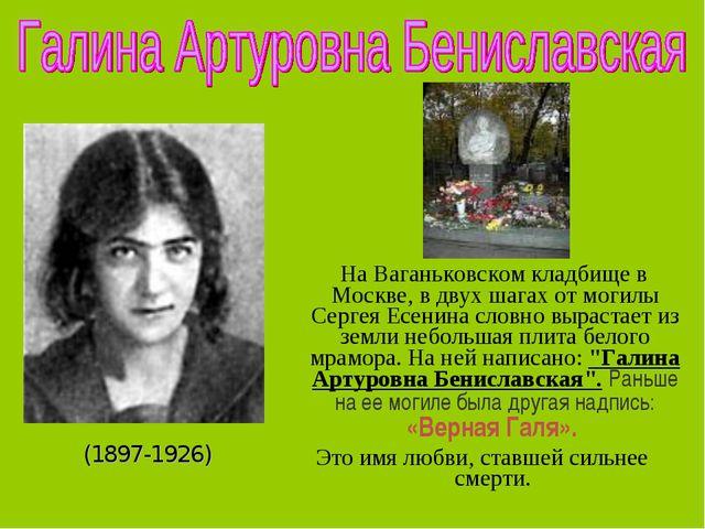 На Ваганьковском кладбище в Москве, в двух шагах от могилы Сергея Есенина сл...