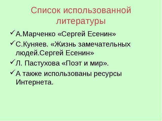 Список использованной литературы А.Марченко «Сергей Есенин» С.Куняев. «Жизнь...