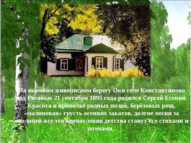 На высоком живописном берегу Оки селе Константиново под Рязанью 21 сентября 1...