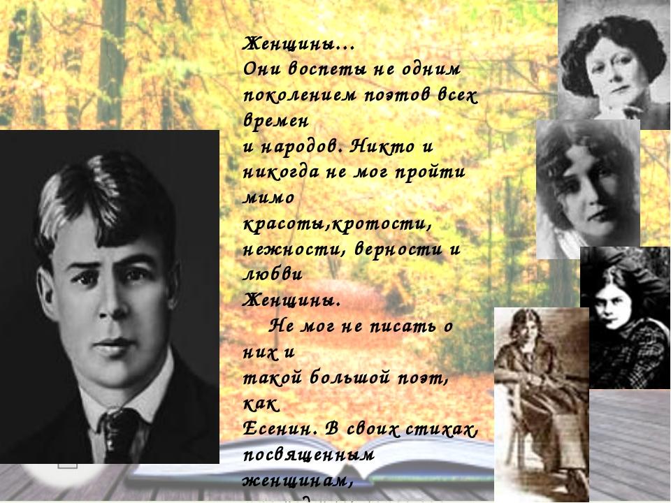 Женщины… Они воспеты не одним поколением поэтов всех времен и народов. Никто...