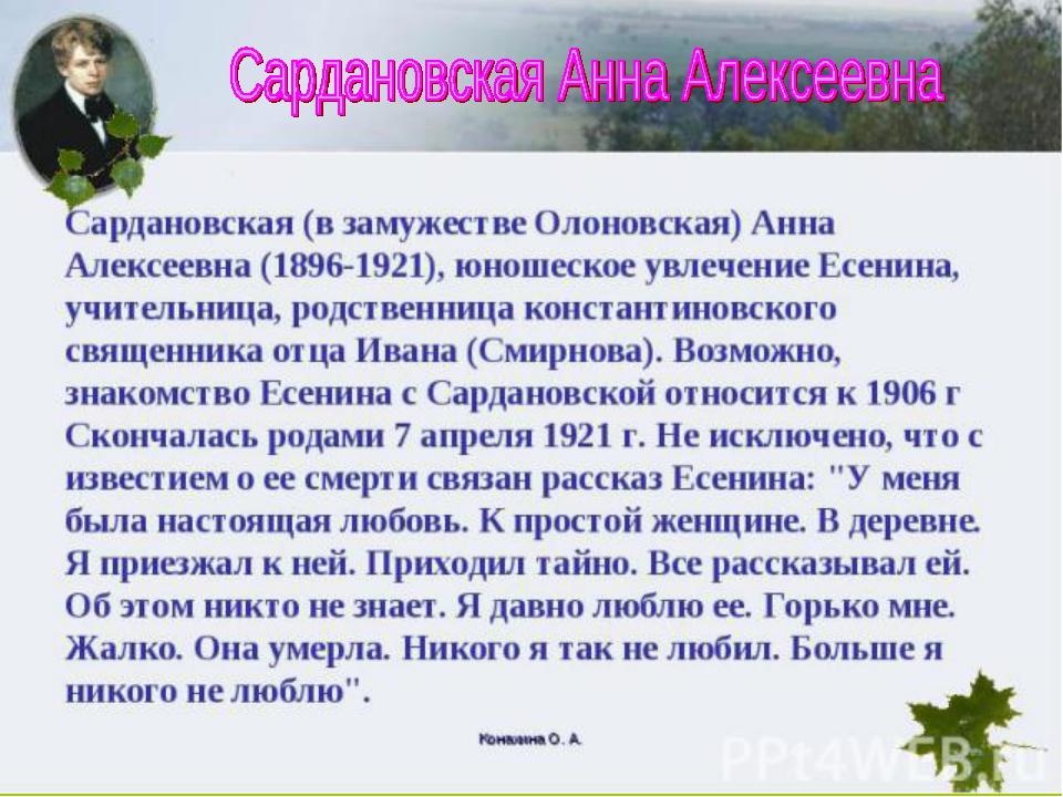 """Знакомство Есенина с Сардановской относится к 1906 г. """"У меня была настоящая..."""