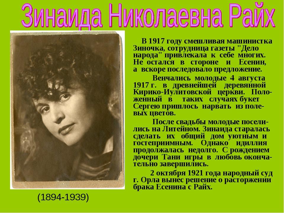 "В 1917 году смешливая машинистка Зиночка, сотрудница газеты ""Дело народа"" пр..."