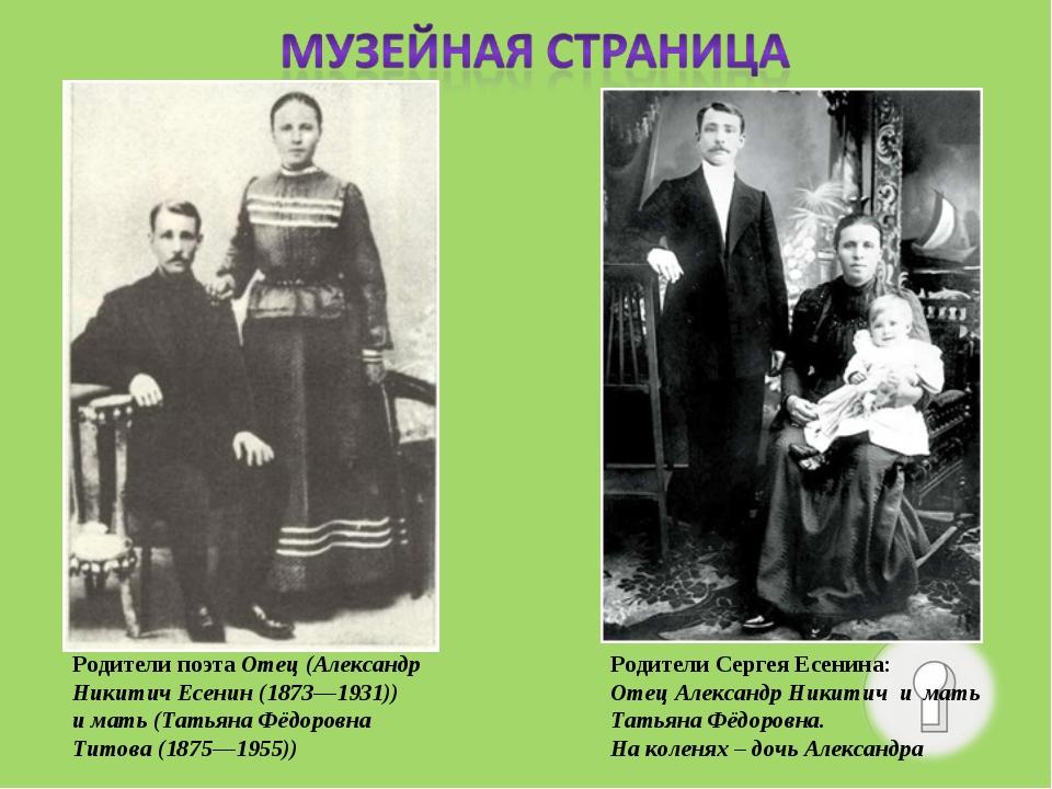 Родители поэта Отец(Александр Никитич Есенин(1873—1931)) имать(Татьяна Фё...