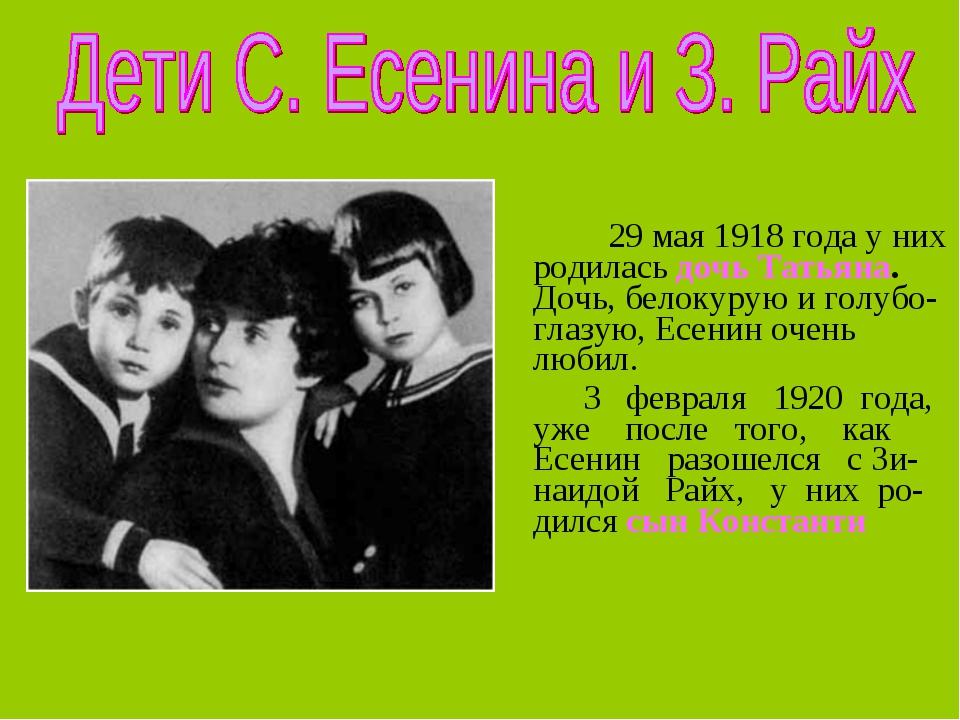 29 мая 1918 года у них родилась дочь Татьяна. Дочь, белокурую и голубо-глазу...