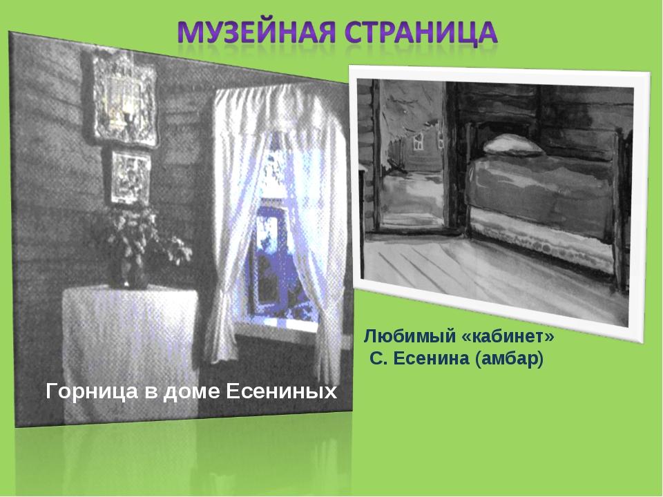 Горница в доме Есениных Любимый «кабинет» С. Есенина (амбар)