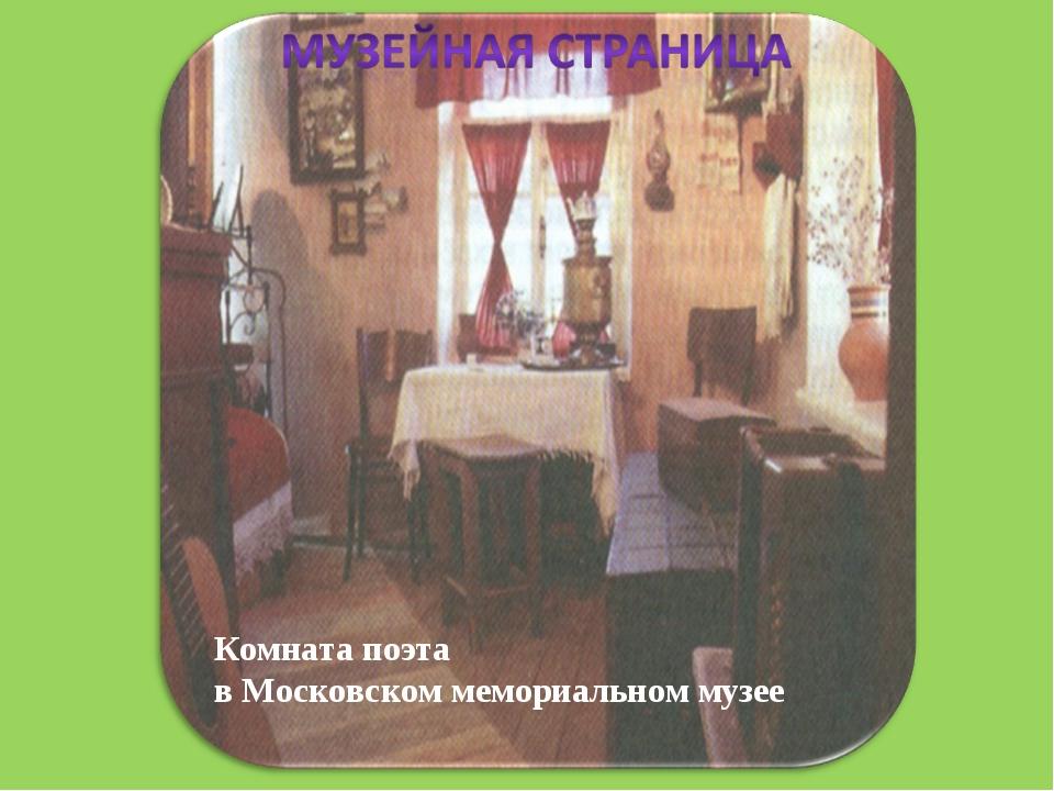 Комната поэта в Московском мемориальном музее