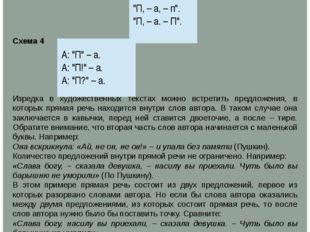 Схема 3 Если прямая речи разрывается словами автора, то кавычки ставятся в на