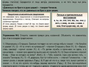 Замена прямой речи косвенной Косвенная речь имеет форму придаточного изъяснит