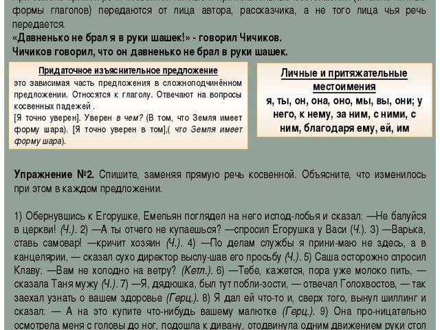 Замена прямой речи косвенной Косвенная речь имеет форму придаточного изъяснит...