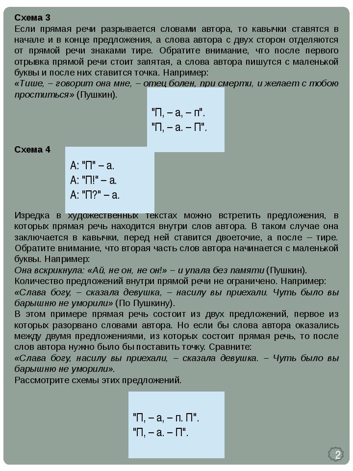 Схема 3 Если прямая речи разрывается словами автора, то кавычки ставятся в на...
