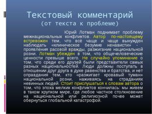 Текстовый комментарий (от текста к проблеме) Юрий Лотман поднимает проблему м