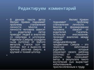 Редактируем комментарий В данном тексте автор Феликс Кривин поднимает проблем