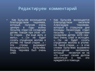 Редактируем комментарий Кир Булычёв восхищается благородством Черняева, котор