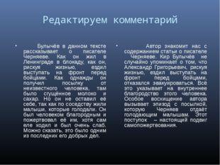 Редактируем комментарий Булычёв в данном тексте рассказывает о писателе Черня