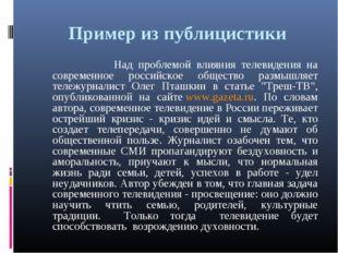 Пример из публицистики Над проблемой влияния телевидения на современное росси